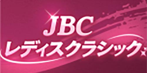 JBCLクラシック