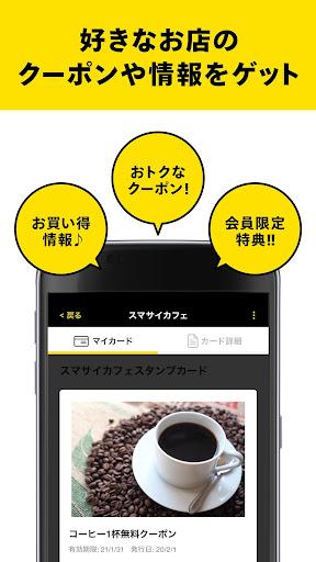 スマホサイフ ポイントカードおまとめアプリでTカードなど管理 screenshot 3