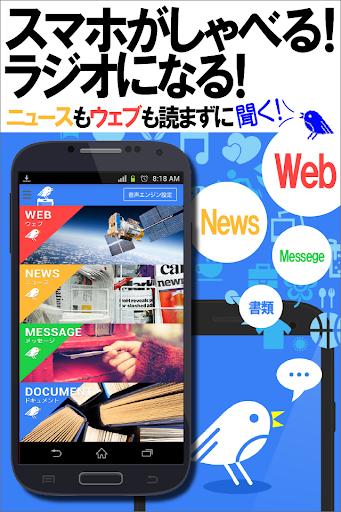 SUPICA~ラジオの様にウェブやニュース メッセージを読む