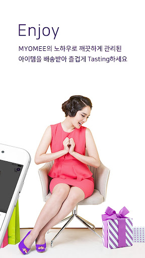 MYOMEE(묘미) - 나만의 라이프스타일 컬렉션 screenshot 4