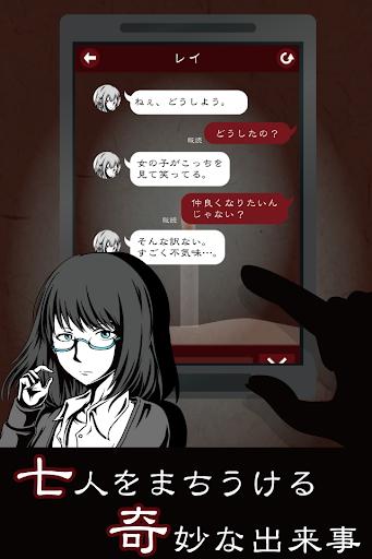 七怪談 -メッセージアプリ風ゲーム-