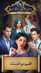 غموض مستتر :The Secret Society  6