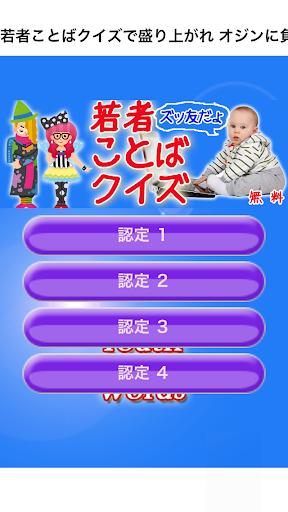 若者ことばクイズでワオ! オジンに負けるなヤングピープル!|玩益智App免費|玩APPs