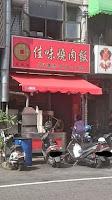 佳味燒肉飯(總店)