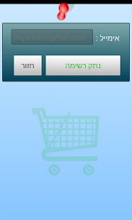 ‪EZ Shopping (עברית)‬‏- screenshot thumbnail