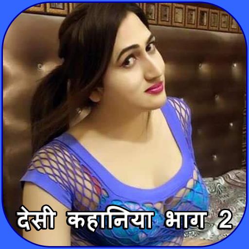 रियल देसी कहानिया भाग 2 : Desi Kahani Part 2