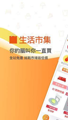 生活市集 screenshot 1