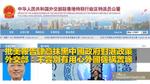批美報告肆意抹黑中國政府對港政策 外交部:不容別有用心外國機構置喙
