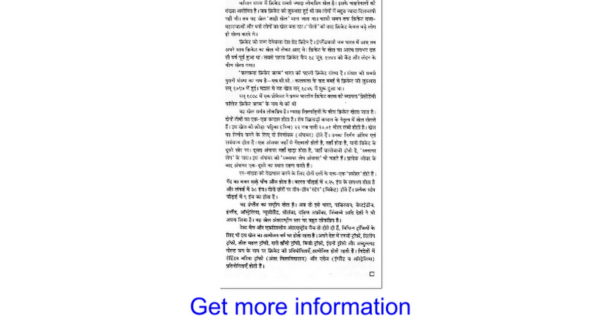 essay on volleyball game in hindi