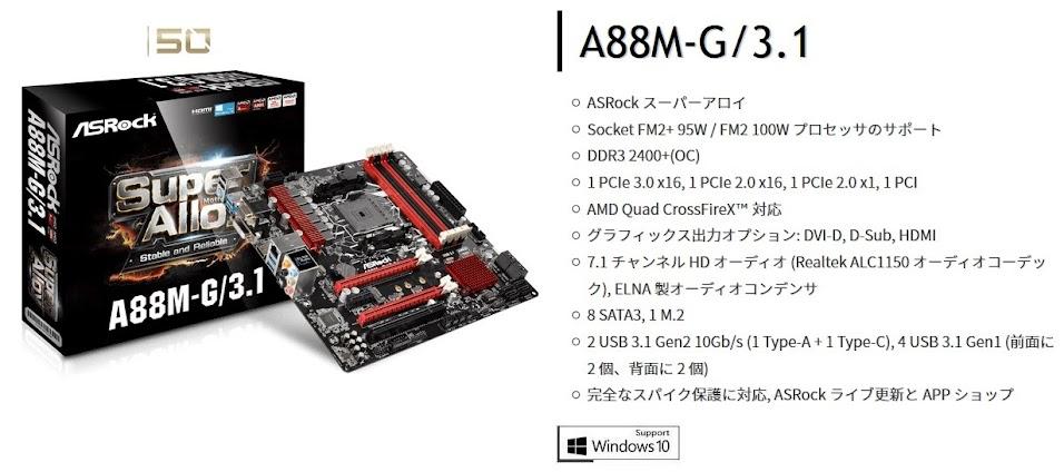 新マザーボード ASRock A88M-G/3.1 memory32Gb レガシーBIOSで運用する