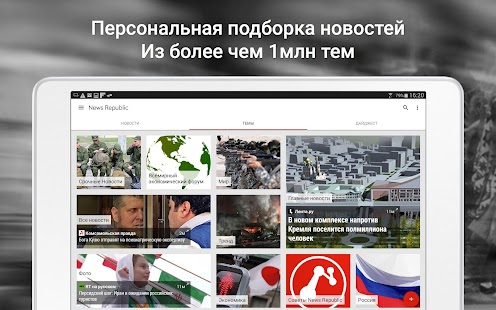 News Republic - ваши новости Screenshot