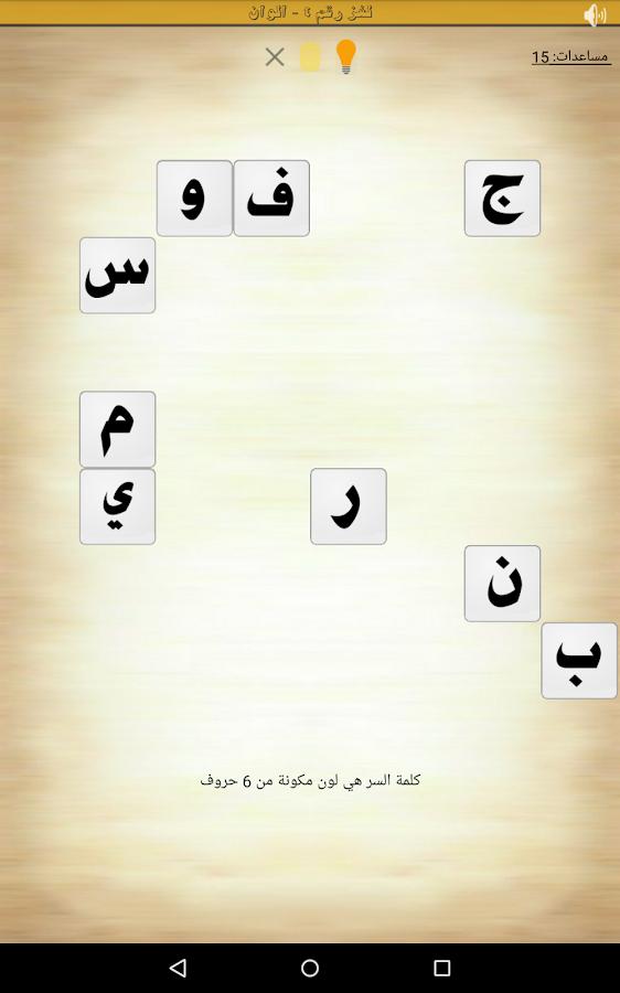 Screenshots of لعبة كلمة السر for iPhone
