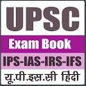UPSC Exam Book Hindi icon