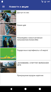 Astana Bike- screenshot thumbnail