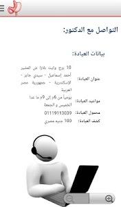 Dr. Mohamed Hany Ashour screenshot 7