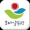 모바일 순창 icon