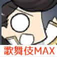 歌舞伎ノブMAX