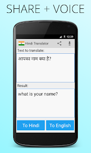 Hindi English Translator- screenshot thumbnail