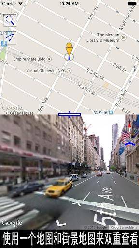 街景地图加 Street Viewer plus
