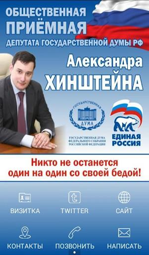 А. Хинштейн Депутат Самара