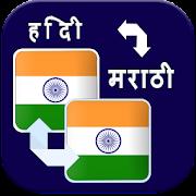 Hindi Marathi Translation