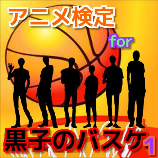アニメ検定for 黒子のバスケ1 娛樂 App LOGO-APP試玩