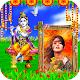 Download Janmashtami Photo Editor | Krishna Photo Frames For PC Windows and Mac