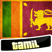 Learn Tamil Free