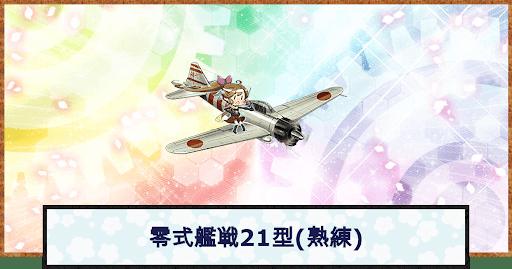零式艦戦21型(熟練) アイキャッチ