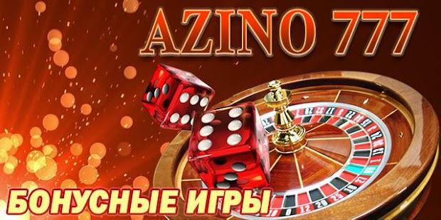 Играть в бесплатные игры азартные
