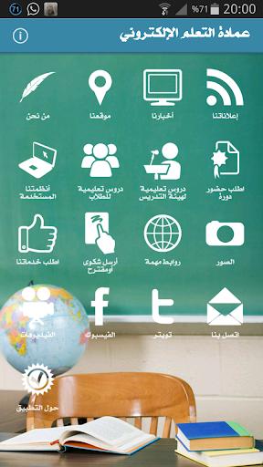 عمادة التعلم الإلكتروني-الطائف