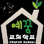 좋은교회 예꿈학교 초등부 icon