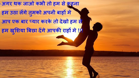 Romantic Shayari- screenshot thumbnail