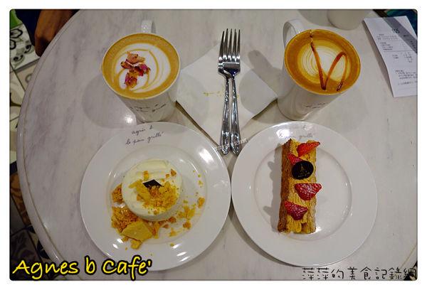 Agnes b. CAFE L.P.G. 台北101 (已歇業)