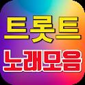 트로트 노래모음 완전무료 듣기 - 트로트 인기곡 모음 icon