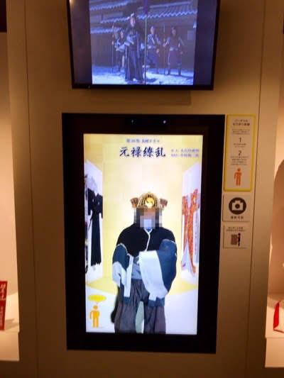 NHK放送博物館「テレビドラマの世界」「元禄繚乱」