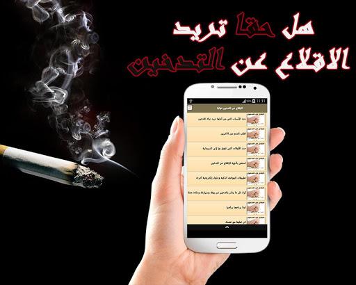 اللإقلاع عن التدخين نهائيا