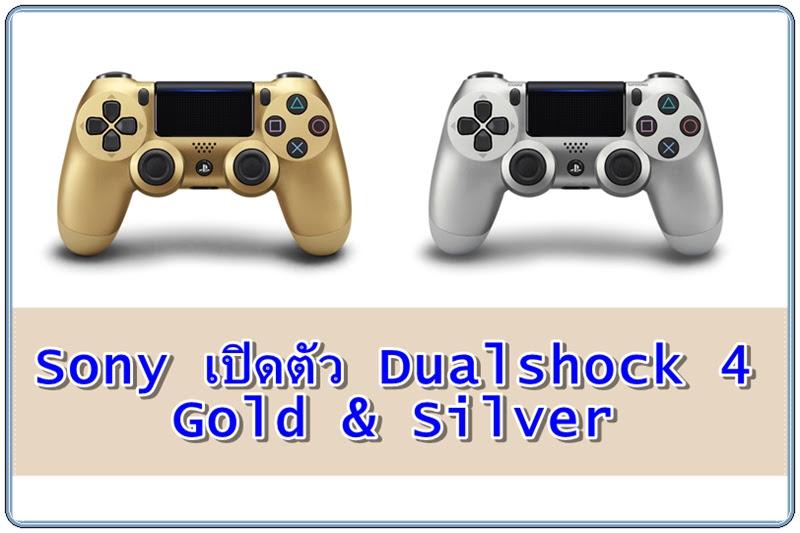 [PlayStaton 4] เปิดตัว Dualshock 4 สีใหม่ Gold & Silver
