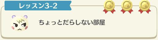 レッスン3-2