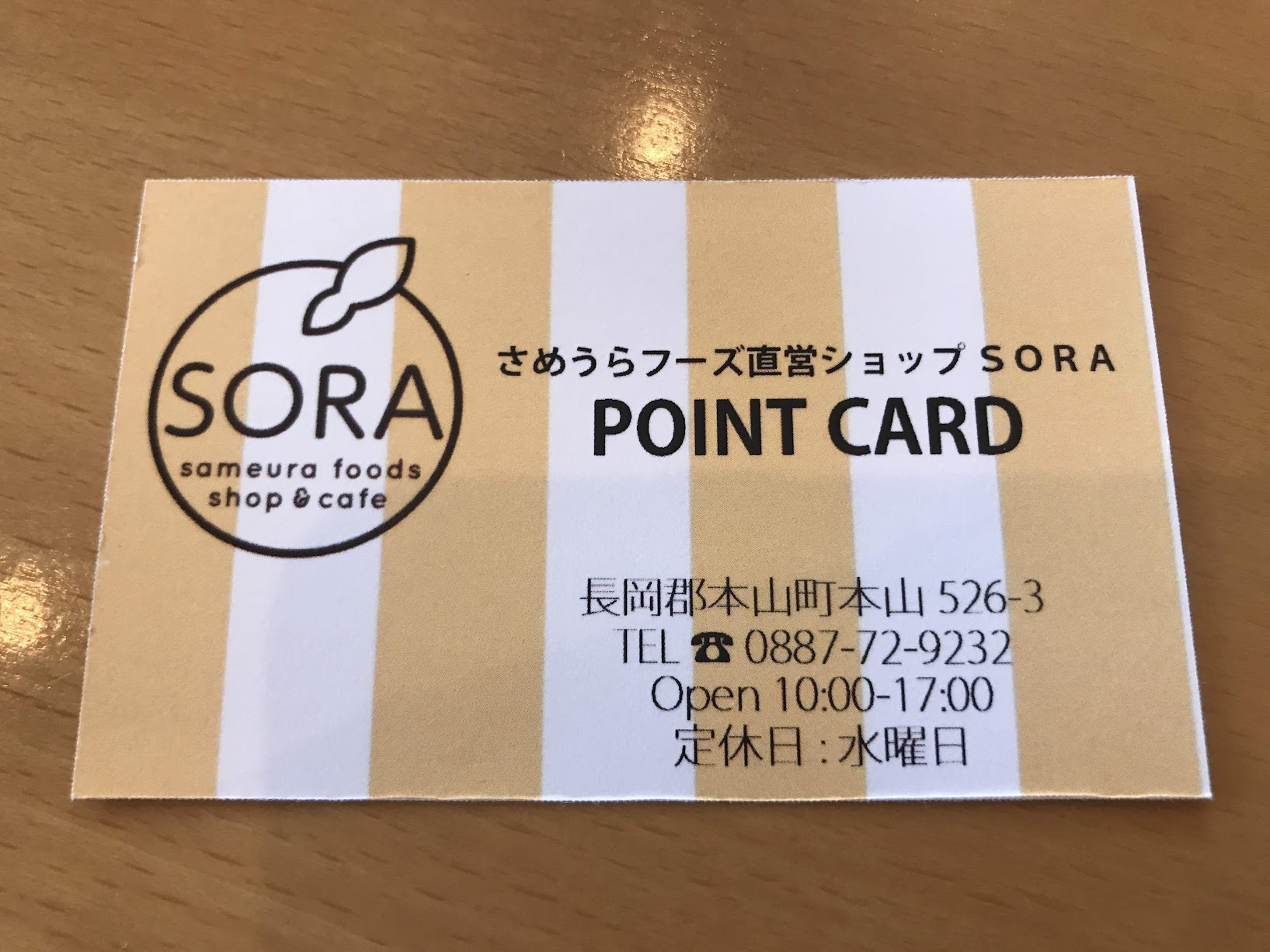 SORAポイントカード