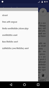 Yogasana in Marathi योगासने - náhled