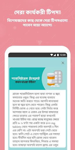 Maya - لقطات شاشة مساعد الصحة الرقمية الخاصة بك 5