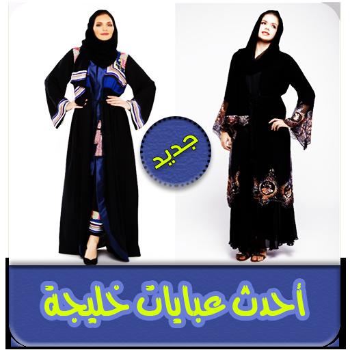 64f6450a0 احدث صور للعبايات الخليجية - Apps on Google Play