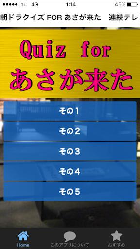 朝ドラクイズ FOR あさが来た 連続テレビ小説