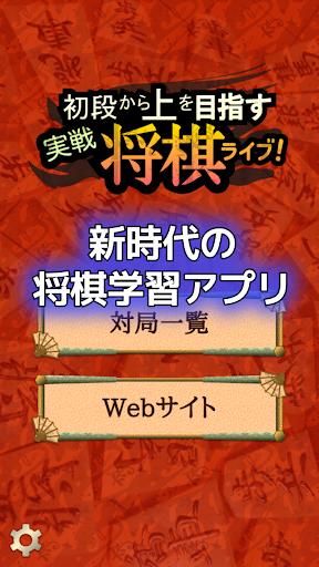 実戦将棋ライブ!