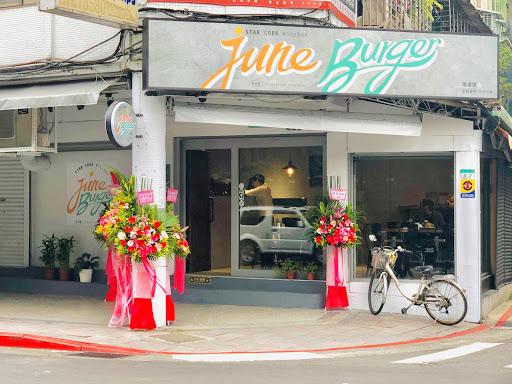 June Burger 啾漢堡店