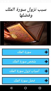 سبب نزول سورة الملك وفضلها : miniatura de captura de pantalla ...
