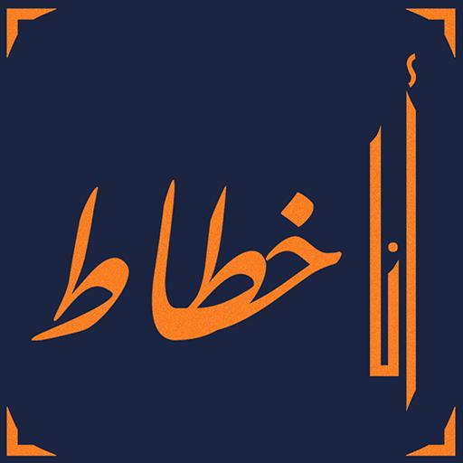 Ana Khattat - Apps on Google Play