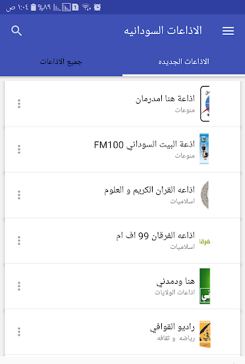 Sudanese radio stations Live 4.0.3 screenshots 2