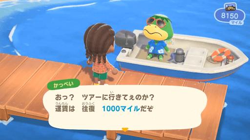 かっぺいのボートツアー1